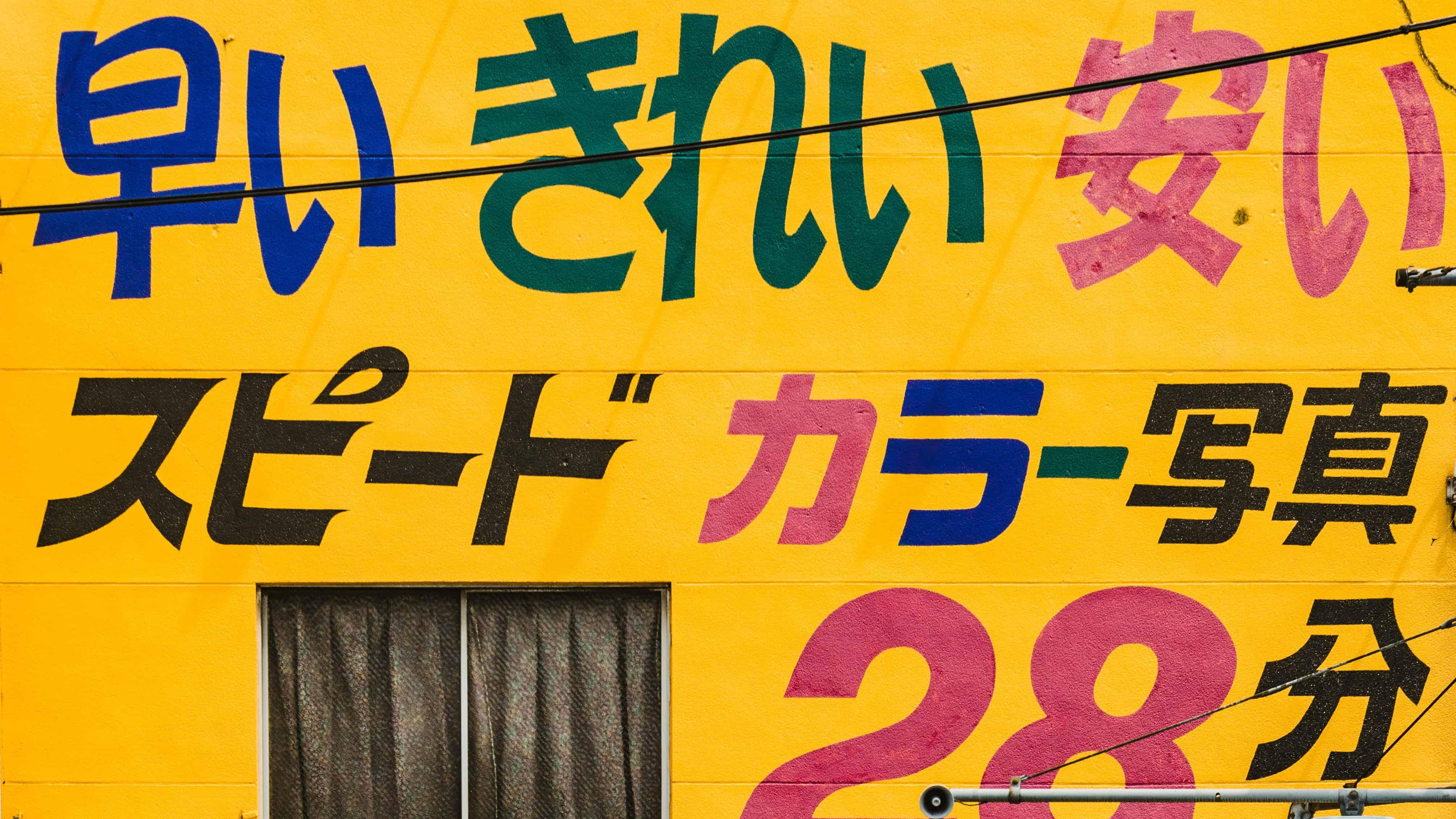 japanese language, language facts, culture facts